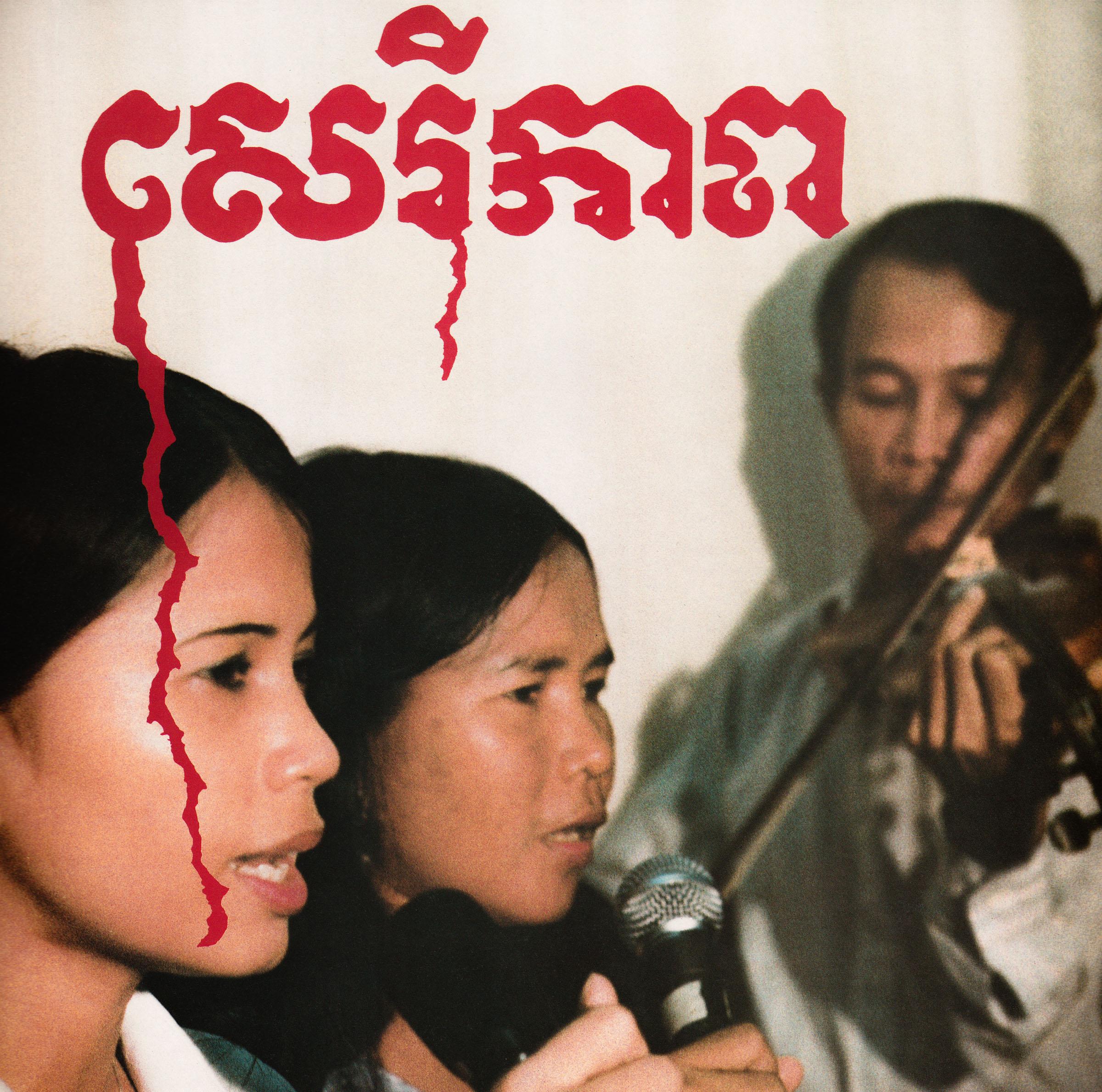 """Akuphone готовит переиздание музыкального манифеста борцов камбоджийского сопротивления """"Cambodian Liberation Songs"""""""