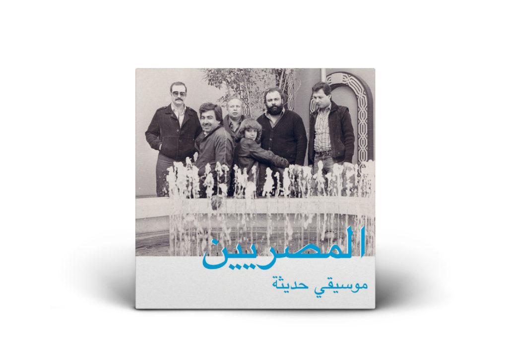 Al Massrieen Modern Music рецензия