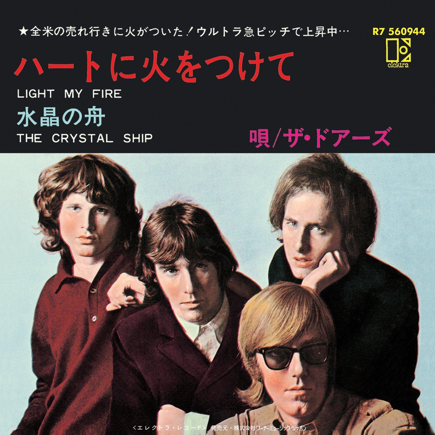 Сингл The Doors «Light My Fire» получит ограниченное виниловое переиздание