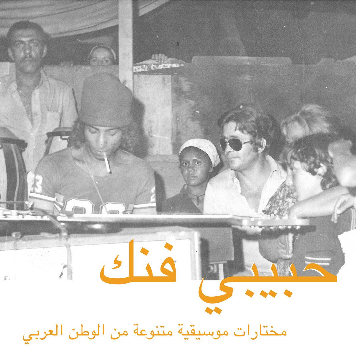 Habibi Funk посвятит новую компиляцию эклектичной арабской музыке 70-х и 80-х