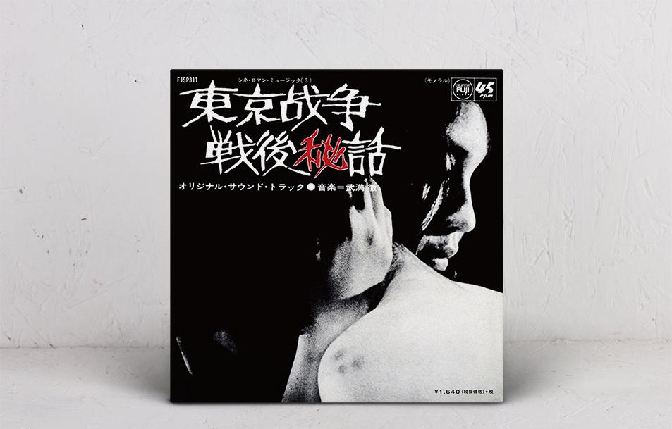 Super Fuji Discs подарили вторую жизнь редким работам Тору Такэмицу и Тоси Итиянаги 1