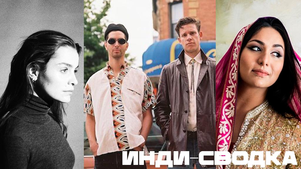 Инди-сводка за неделю: No Suits in Miami, Argonaut & Wasp и ещё 6 синглов, достойных внимания (24.03) 1